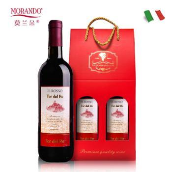 意大利原瓶进口红酒 莫兰朵国王城堡红酒干红葡萄酒2瓶(礼盒装)