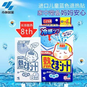 【小林制药】小林退热贴蓝色凝胶散热贴儿童12+4降温退烧冰宝贴