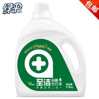 绿伞 至洁消毒洗衣液2.5kg瓶装 一次清洗 洗护合一