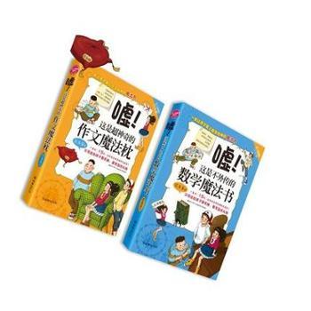 包邮畅销童书嘘!这是不外传的数学魔法书全套2册小学生课外阅读书校园小说中国儿童文学学习故事书作文方法书籍3三四五六年级