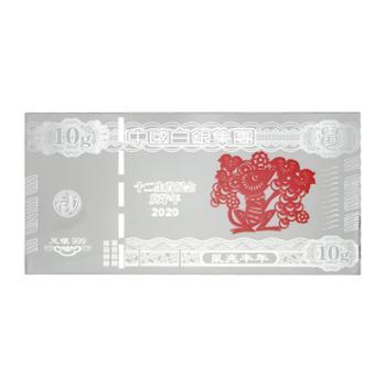 中国白银集团鼠年贺岁银钞足银鼠年福旺乾坤剪纸银钞足银999投资收藏送礼