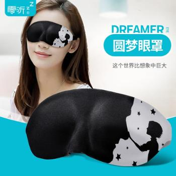 零听X电影《圆梦巨人》遮光眼罩 透气遮光护眼罩立体男女睡觉用