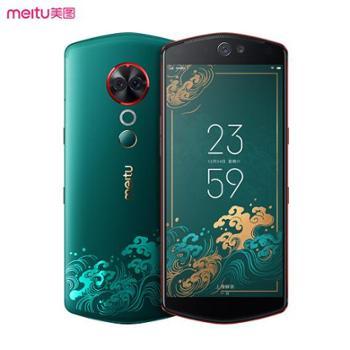 Meitu美图T9颐和园限量版6+128G骁龙全身美型拍照智能手机全面屏双卡双4G全网通