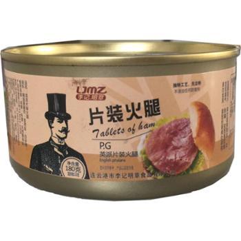 李记明章美食英派片装火腿