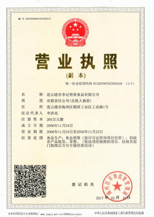 连云港市李记明章食品有限公司