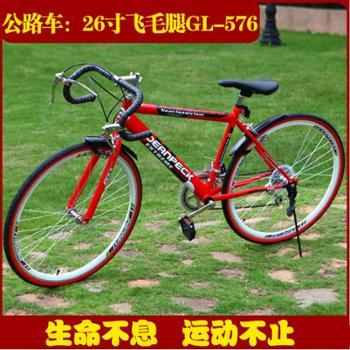 厂家直销飞毛腿26寸18速弯把公路赛自行车户外健身竞速自行车细轮公路赛公路自行车