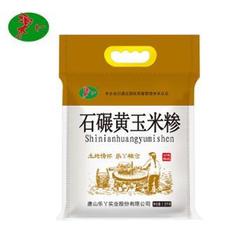 乐丫石碾杂粮玉米渣糁碎五谷杂粮粥原料棒子面棒子糁渣1.5kg