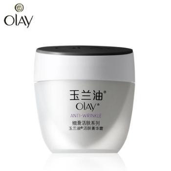 宝洁 Olay玉兰油活肤菁华霜50g