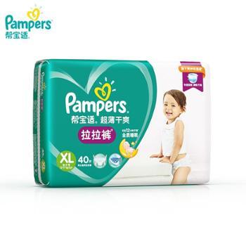 帮宝适婴儿纸尿裤超薄干爽拉拉裤大包装加大码40片