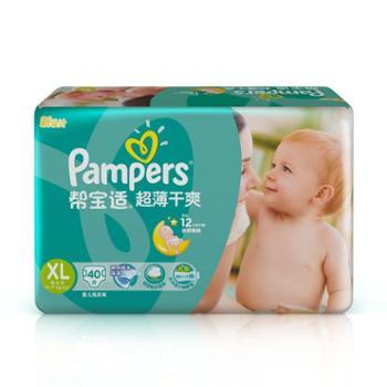 帮宝适超薄干爽夏纸尿裤尿不湿加大号XL40片婴儿尿片男女宝宝通用