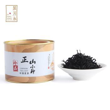 聚芳永 正山小种 一级 80g 铁罐 自用实惠装