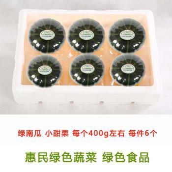翠仙牌 小甜栗 绿南瓜 6个装 入口香甜 绿色食品