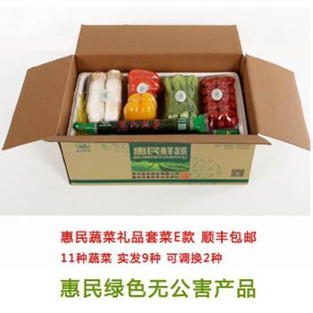 翠仙牌 惠民蔬菜礼盒 礼品套菜E款 新鲜 绿色食品 京津冀包邮 其它地区补贴运费