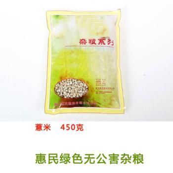 惠民蔬菜O2O产品杂粮薏米仁450克不发快递集中送货外地不要拍