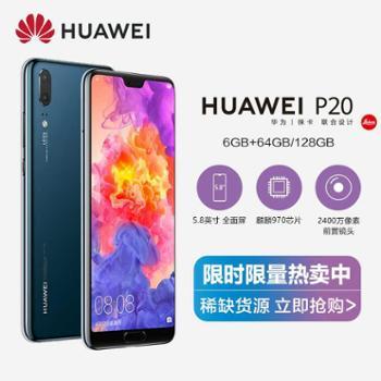 Huawei/华为 P20 6+128G全网通全面屏徕卡双摄手机