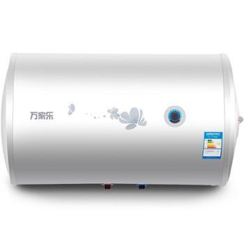 万家乐40升电热水器D40-H111B双防电盾6年质保经济节能下潜加热