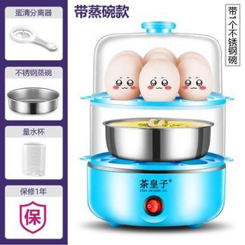 茶皇子煮蛋器蒸蛋器自动断电小型煮鸡蛋羹神器早餐机迷你家用1人双层+钢碗