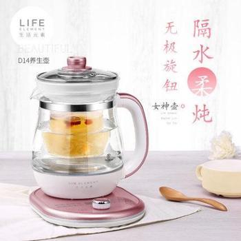 生活元素养生壶全自动加厚玻璃多功能电热烧水壶花茶壶黑茶煮茶器