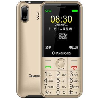 Changhong/长虹 L9老人机超长待机移动老年手机 女按键直板老年机小手机大屏大字大声功能机 老人手机 电信版