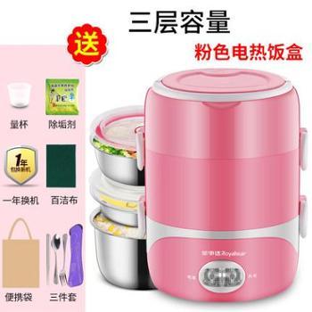 荣事达加热饭盒可插电保温便携式神器上班族迷你蒸充电热饭器1人2三层(加餐具)
