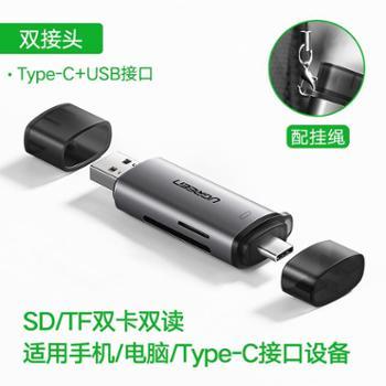 绿联读卡器多合一sd卡车载通用u盘tf卡华为P20佳能单反相机大卡usb3.0高速小型迷你多功能otg手机读卡器 双接头*Type-C+USB