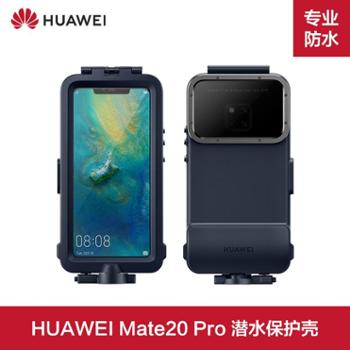 Huawei/华为 Mate20 Pro潜水保护壳手机防水袋潜水套漂流水下拍照