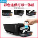 HP惠普Tank411惠普打印机复印一体机家用办公学生作业小型无线wifi家用扫描A4纸彩色照片喷墨打印一体机连供