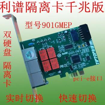 利谱物理隔离卡 901MEP双网双硬盘隔离卡pcie 内外网隔离卡开关卡