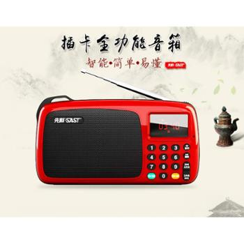 SAST/先科201收音机老人老年迷你广播插卡新款fm便携式播放器随身听mp3半导体可充3