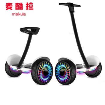 麦酷拉 Maikula平衡车两轮成人儿童智能代步电动体感车手控腿控白色