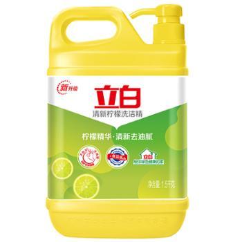 立白 柠檬洗洁精1.5kg/瓶 快速去油 滋润不伤手