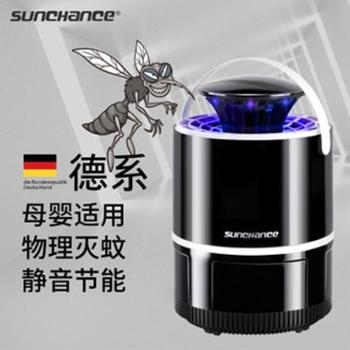 sunchance家用灭蚊神器USB插电驱蚊灯室内诱吸捕杀蚊子灯婴儿孕妇防蚊
