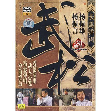 戏曲 长篇弹词 武松 5片装 DVD