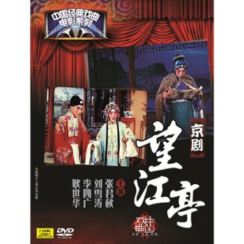 【中唱正版】中国经典戏曲电影系列京剧望江亭DVD