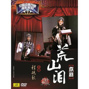 【中唱正版】中国经典戏曲电影系列京剧荒山泪DVD