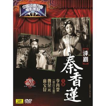 【中唱正版】中国经典戏曲电影系列评剧秦香莲DVD