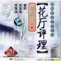 【中唱正版】戏曲 评弹 书坛珍品系列(2) 花厅评理CD