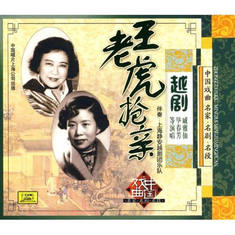 中国戏曲名家名剧名段 越剧 王老虎抢亲CD