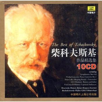 【中唱正版】欧美古典柴科夫斯基作品精选集古典大师音乐系列