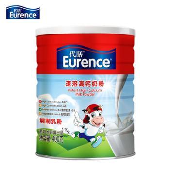 代膳进口成人奶粉全脂速溶高钙儿童青少年学生早餐冲饮奶粉400g罐