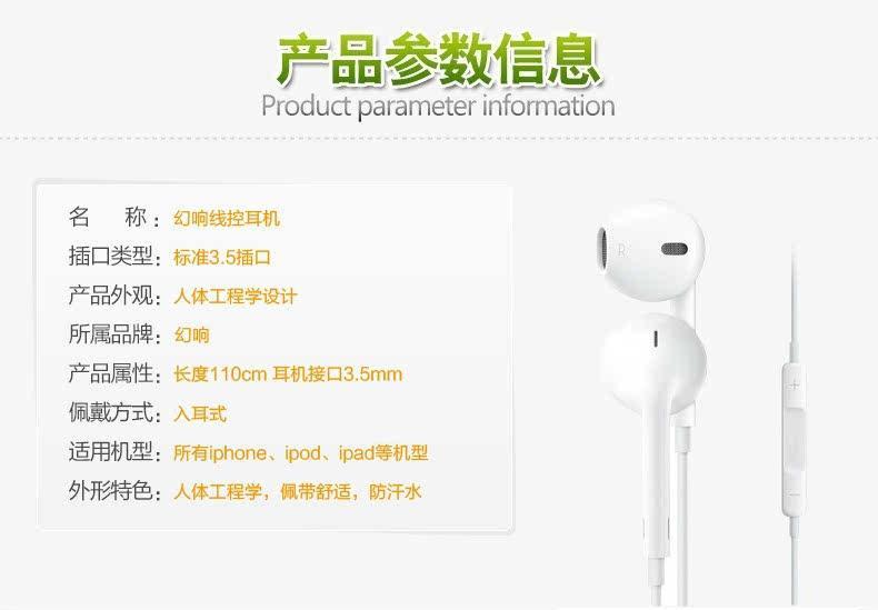 i-mu幻响手机耳机v手机入耳式线控长袖打底用设备苹果群图片