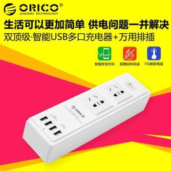ORICO奥睿科手机平板电脑充电器多口USB充电插座HPC-2A4U电脑排插拖线板带独立开关