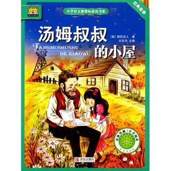 小学语文新课标阅读书系: 汤姆叔叔的小屋 经典故事 博尔乐童书 注音彩绘本