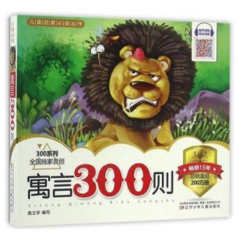 寓言300则辽宁少年儿童出版社
