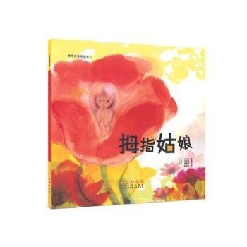 精装正版包邮世界名著美绘本-拇指姑娘长春出版社勇敢面对世界的花中女孩