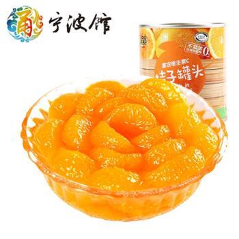 【宁波馆】鲜果贝桔子罐头312g*6橘子水果罐头休闲零食