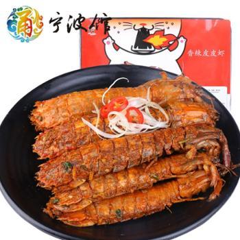 【宁波馆】咗小鲜香辣皮皮虾200g