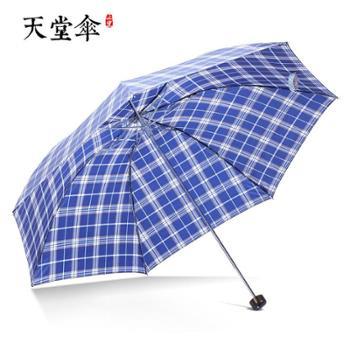 天堂伞晴雨伞遮阳伞 339S格 O2O专供 线上不发货 慎拍 。