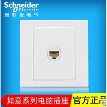 施耐德开关插座面板如意系列电脑网线网络插座面板EV51RJ50