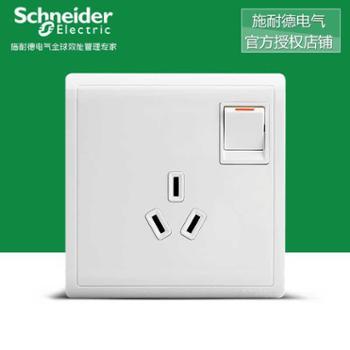施耐德电气 一开三孔插座带一开关 墙壁电源插座面板 10A 丰尚白